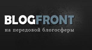 BlogFront. На передовой блогосферы. Монетизация и заработок на блогах.