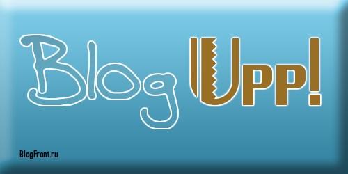 BlogUpp! от А до Я. Ну или почти