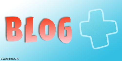 Популярность блогов. Откуда?