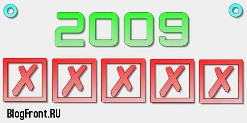 5 вещей, от которых я отказался в 2009 году