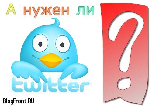 Зачем нужен Twitter. Варианты использования