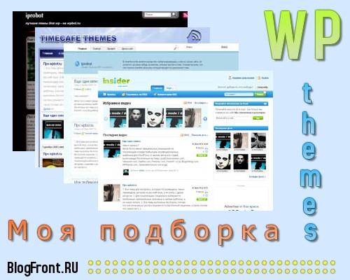 Темы WordPress. Красивые темы для WP — моя подборка.