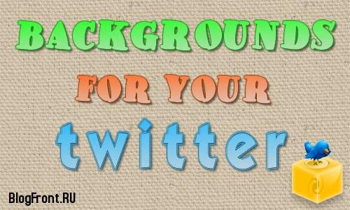 Фоновые картинки для Вашего Twittera