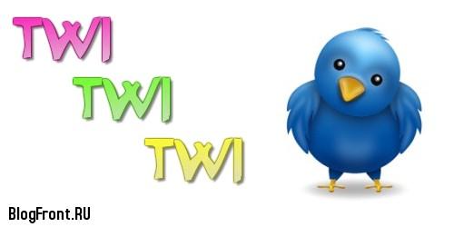 Twitter-иконки для Вашего блога