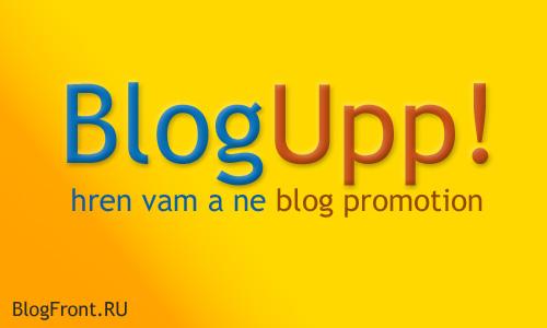 BlogUpp для меня умер, а также несколько новостей блогосферы