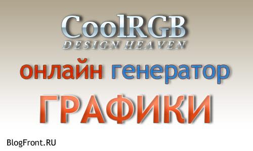 CoolRGB. Онлайн-сервис создания графики