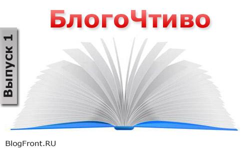 А чего бы нам почитать-то?