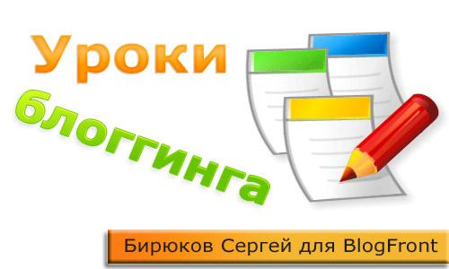 Уроки блоггинга от Бирюкова Сергея на БлогФронте!