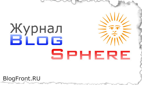 Журнал Blog Sphere