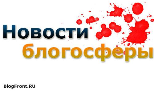 Каков он, белорусский блоггер? Новости блогосферы