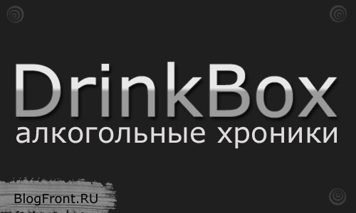 DrinkBox. Блог об алкоголе
