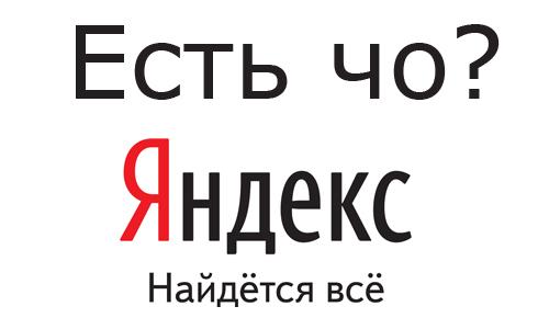 Контент Рунета по Яндексу плюс ап тИЦ