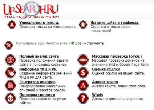 Up-Search.ru — панель инструментов вебмастера