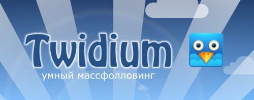 Массфолловинг с Twidium