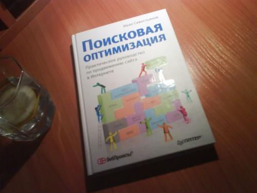 Поисковая оптимизация, Иван Севостьянов — отзыв на книгу