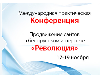 «Революция» в белорусском интернете. Кто участвует?